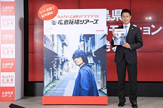 히로시마현 궁극의 가이드 북 Vol.3 건배! 히로시마현 히로시마 비경 투어즈