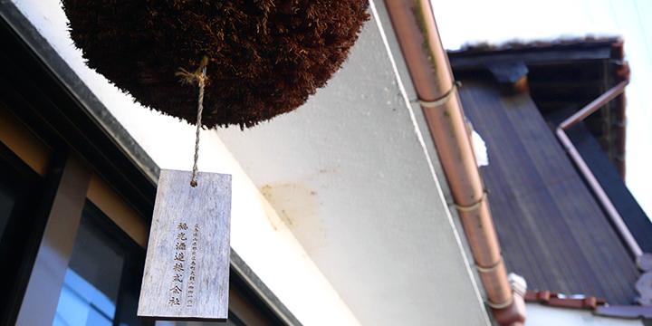 후쿠미쓰 주조의 삼나무 구슬