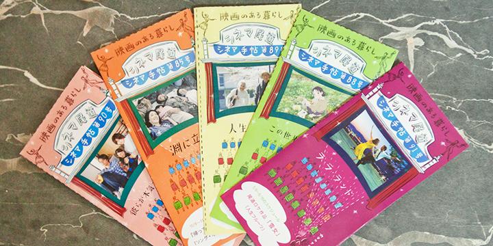 시네마 오노미치의 팜플렛의 화상
