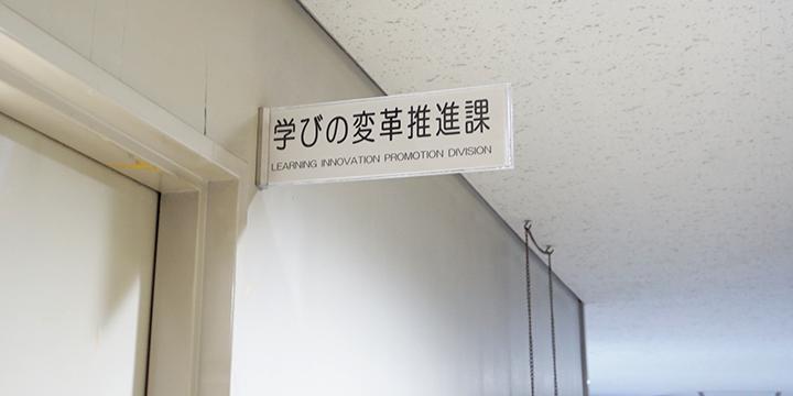 廣島縣教育委員會秘書處學習的變革推進科