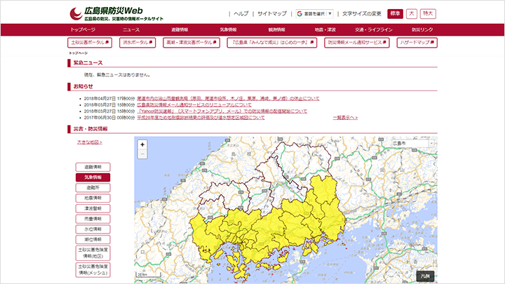Hiroshima disaster prevention Web