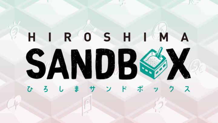 hiroshima沙盒