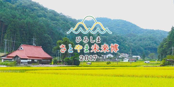 히로시마 산 미래 박 2017