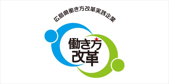 히로시마현 일하는 방식 개혁 실천 기업 로고 마크
