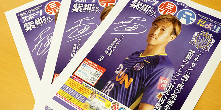 """News from sports Hiroshima citizen of the prefecture Sanfrecce version"" cover"