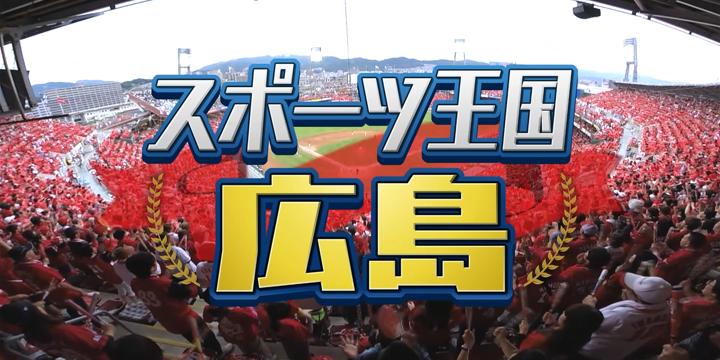 """Hiroshima versão rádio exercita o entusiasta de esporte"""" Hiroshima severa"""""""
